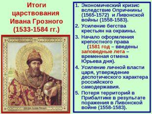 Итоги царствования Ивана Грозного (1533-1584 гг.) Экономический кризис вследс