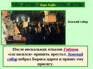 Царь Борис Земский собор После нескольких отказов Годунов «согласился» принят