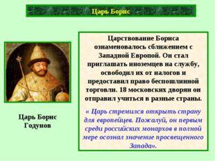 Царь Борис Годунов 3 сентября 1598 г. состоялась коронация в Успенском соборе