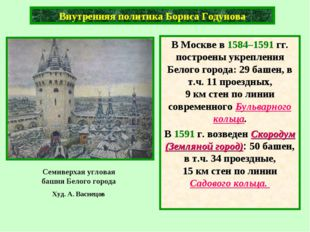 В Москве в 1584–1591 гг. построены укрепления Белого города: 29 башен, в т.ч.