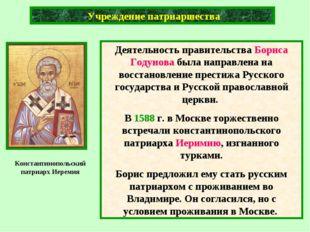 Учреждение патриаршества Деятельность правительства Бориса Годунова была нап