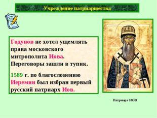 Годунов не хотел ущемлять права московского митрополита Иова. Переговоры зашл