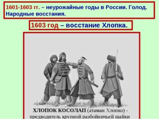 1601-1603 гг. – неурожайные годы в России. Голод. Народные восстания. 1603 го