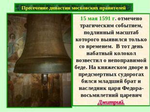 Пресечение династии московских правителей Сразу же после смерти Ивана IV царь