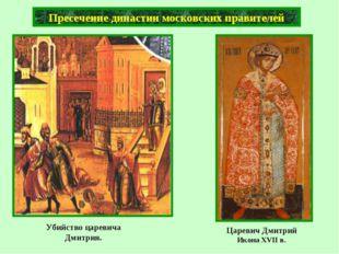 Убийство царевича Дмитрия. Пресечение династии московских правителей Царевич