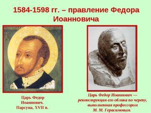 1584-1598 гг. – правление Федора Иоанновича Царь Федор Иоаннович. Парсуна, XV