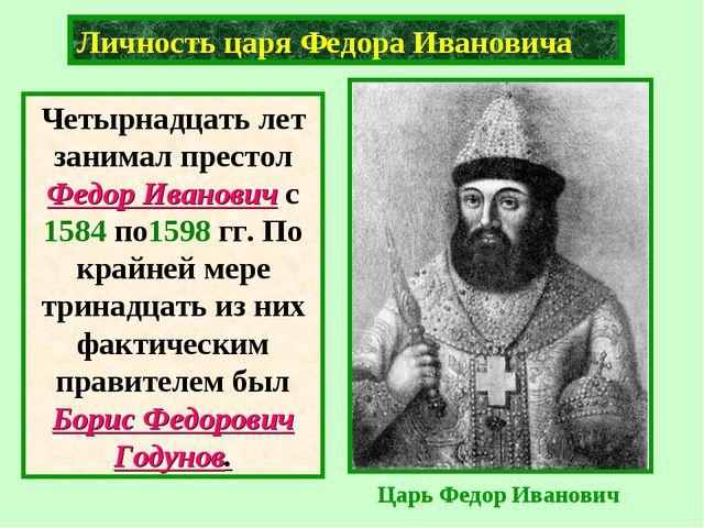 Четырнадцать лет занимал престол Федор Иванович с 1584 по1598 гг. По крайней...