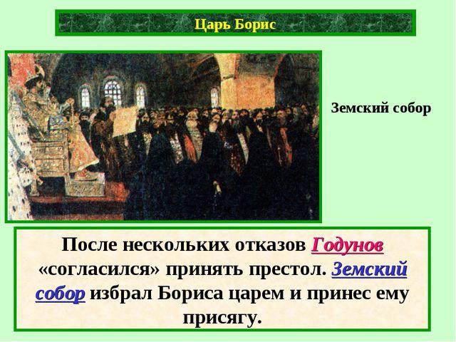 Царь Борис Земский собор После нескольких отказов Годунов «согласился» принят...