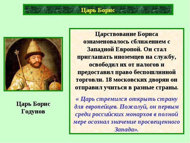 Царь Борис Годунов 3 сентября 1598 г. состоялась коронация в Успенском соборе...