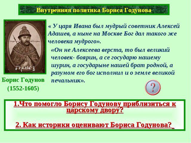 Внутренняя политика Бориса Годунова « У царя Ивана был мудрый советник Алексе...
