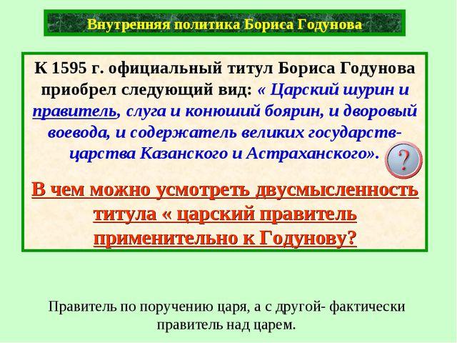 К 1595 г. официальный титул Бориса Годунова приобрел следующий вид: « Царский...