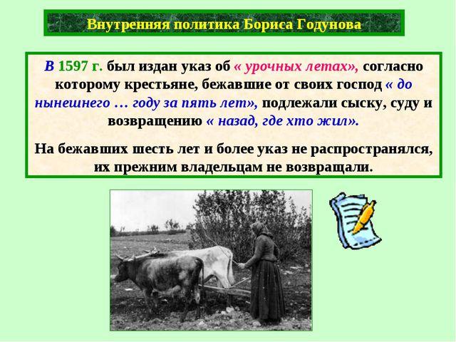 Внутренняя политика Бориса Годунова В 1597 г. был издан указ об « урочных лет...
