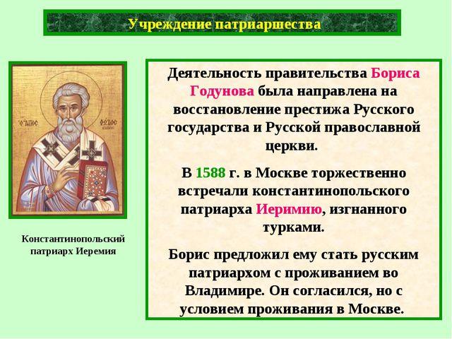 Учреждение патриаршества Деятельность правительства Бориса Годунова была нап...