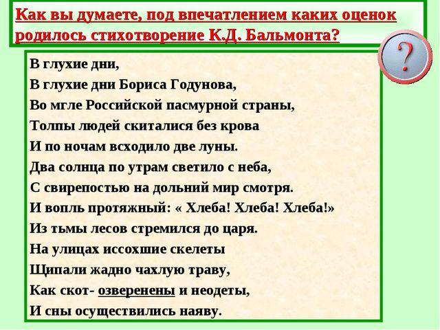 В глухие дни, В глухие дни Бориса Годунова, Во мгле Российской пасмурной стра...