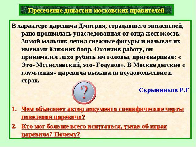 В характере царевича Дмитрия, страдавшего эпилепсией, рано проявилась унаслед...