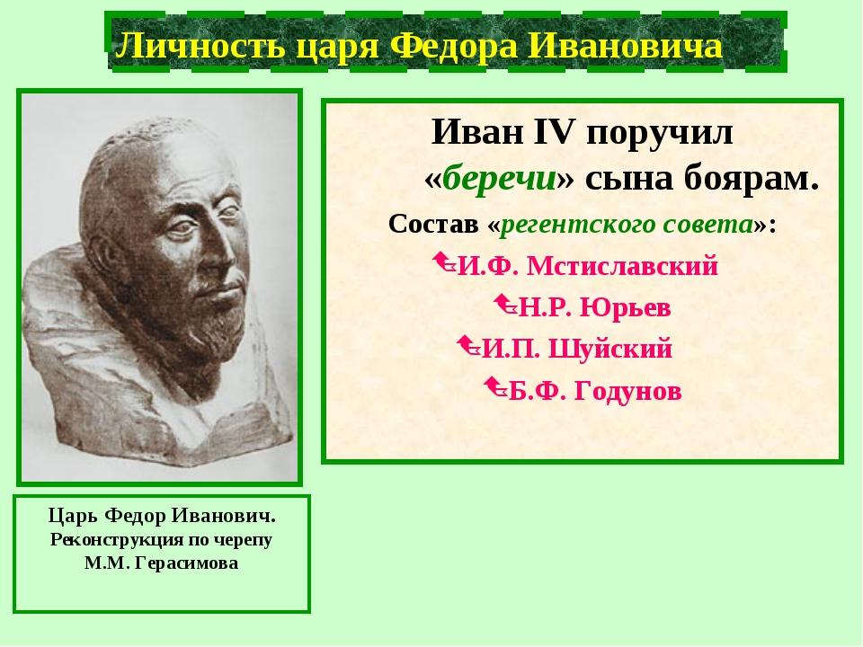 Личность царя Федора Ивановича Иван IV поручил «беречи» сына боярам. Состав «...