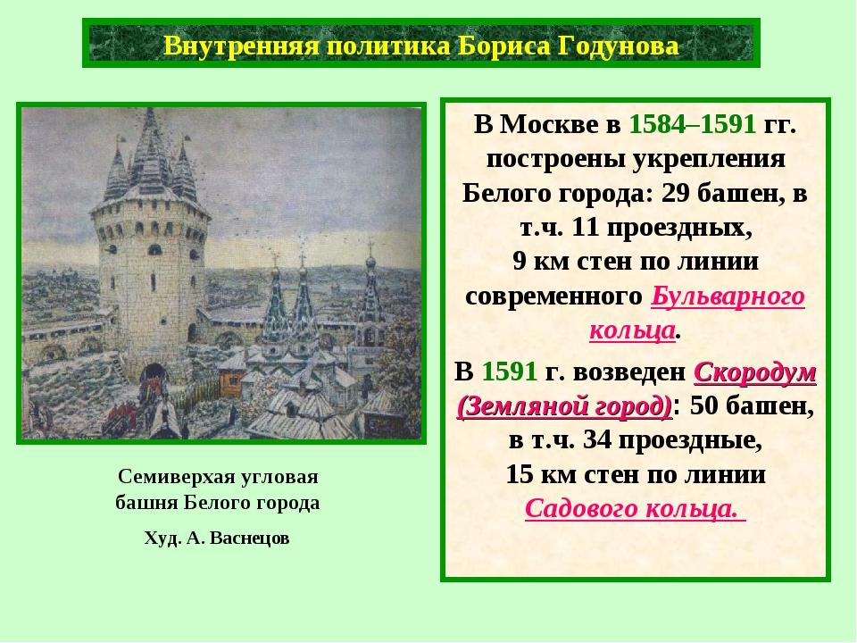 В Москве в 1584–1591 гг. построены укрепления Белого города: 29 башен, в т.ч....