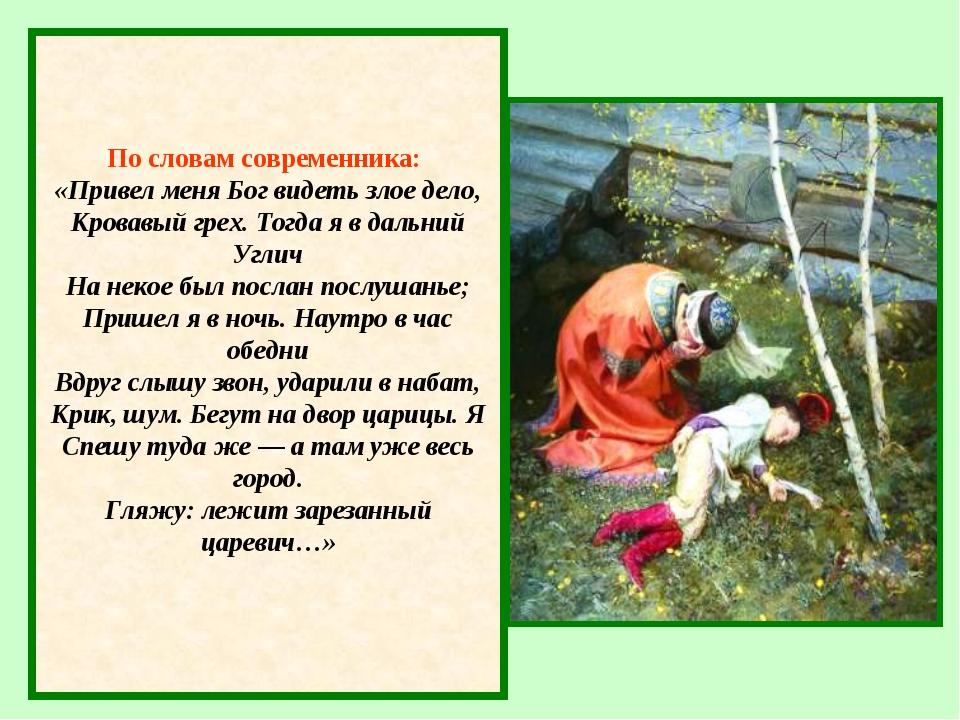 По словам современника: «Привел меня Бог видеть злое дело, Кровавый грех. Тог...