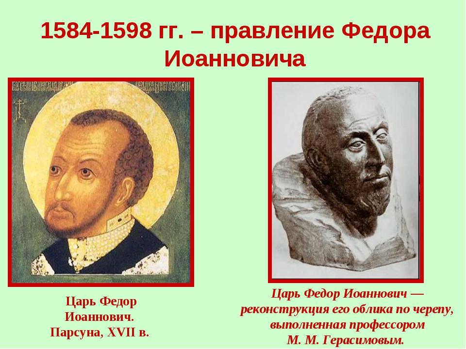 1584-1598 гг. – правление Федора Иоанновича Царь Федор Иоаннович. Парсуна, XV...