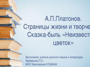 А.П.Платонов. Страницы жизни и творчества. Сказка-быль «Неизвестный цветок» В