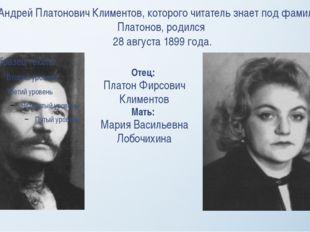 Андрей Платонович Климентов, которого читатель знает под фамилией Платонов,