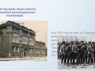 В 1918 году вновь пошел учиться в Воронежский железнодорожный политехникум. Н