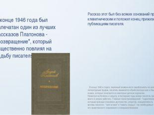 """В конце 1946 года был напечатан один из лучших рассказов Платонова - """"Возвращ"""