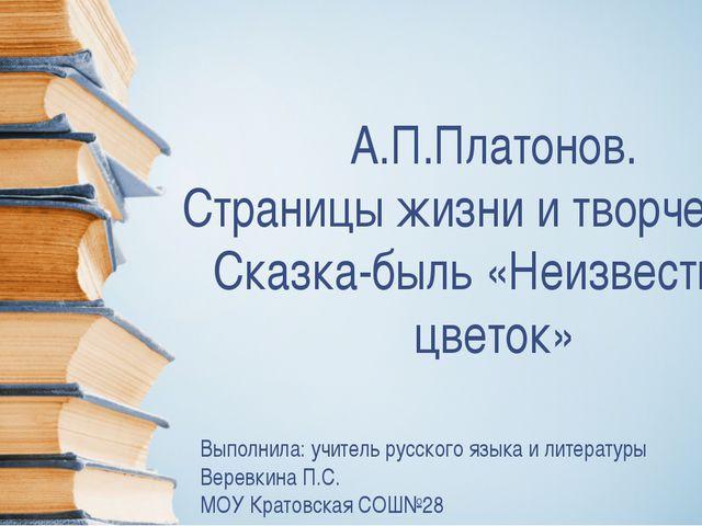 А.П.Платонов. Страницы жизни и творчества. Сказка-быль «Неизвестный цветок» В...
