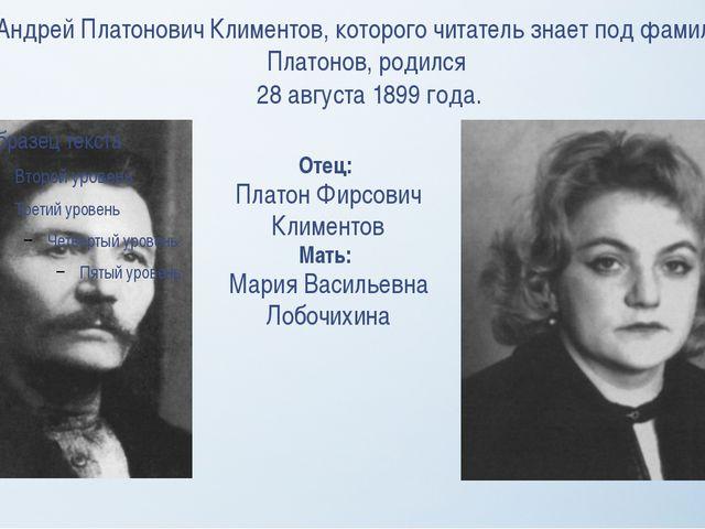 Андрей Платонович Климентов, которого читатель знает под фамилией Платонов,...