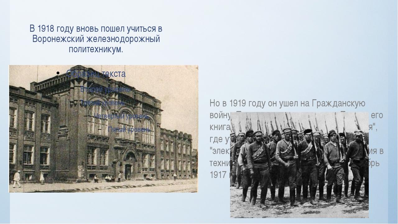 В 1918 году вновь пошел учиться в Воронежский железнодорожный политехникум. Н...