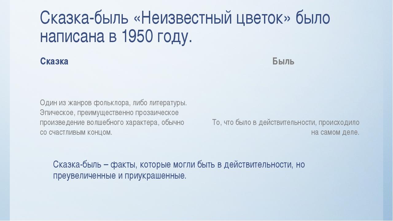 Сказка-быль «Неизвестный цветок» было написана в 1950 году. Сказка Один из жа...
