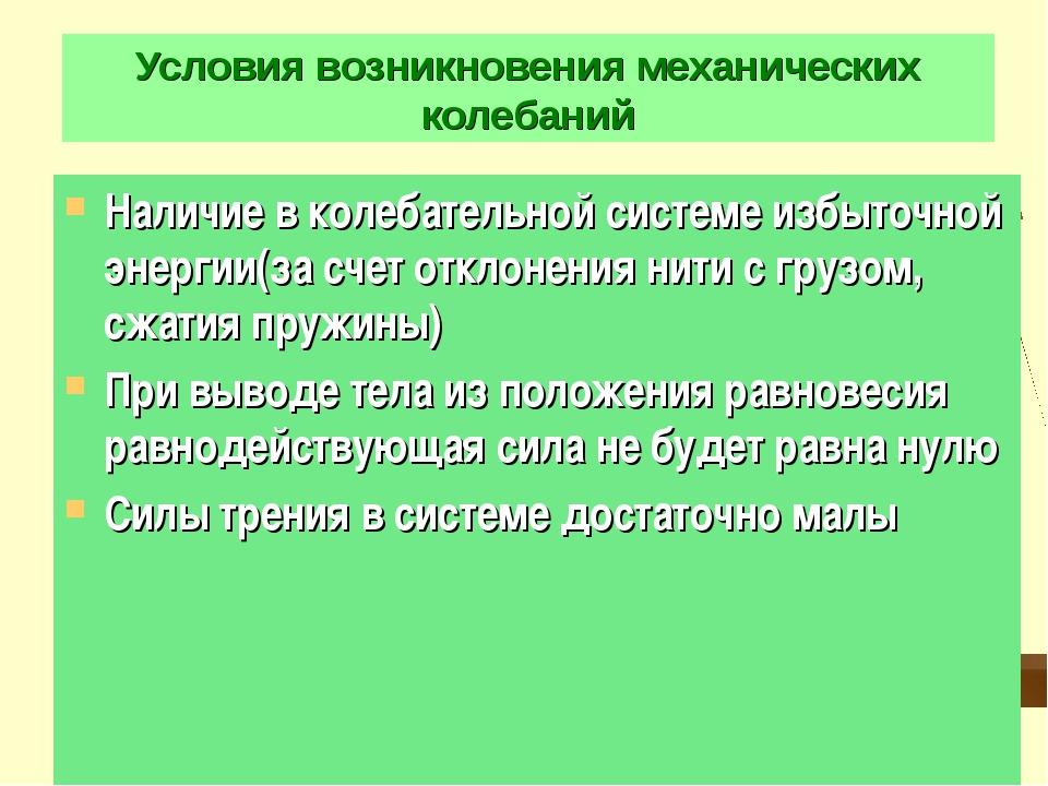 Условия возникновения механических колебаний Наличие в колебательной системе...