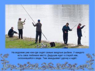 На водоеме уже кое-где сидят самые заядлые рыбаки. У каждого есть свое любимо