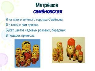 Матрёшка семёновская Я из тихого зеленого городка Семёнова. Я в гости к вам п