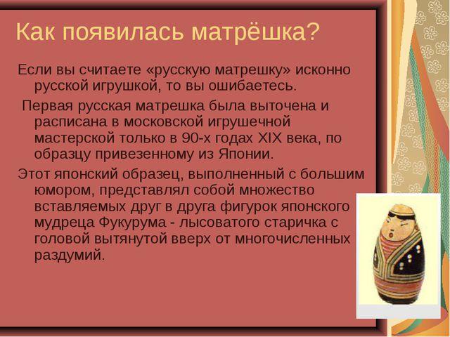 Как появилась матрёшка? Если вы считаете «русскую матрешку» исконно русской и...