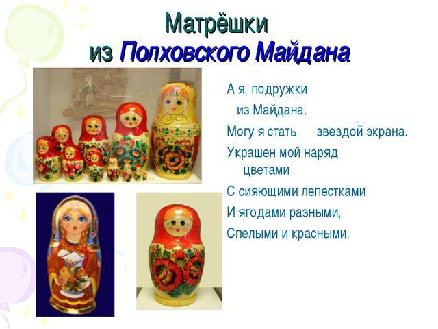 Матрёшки из Полховского Майдана А я, подружки из Майдана. Могу я стать звездо...