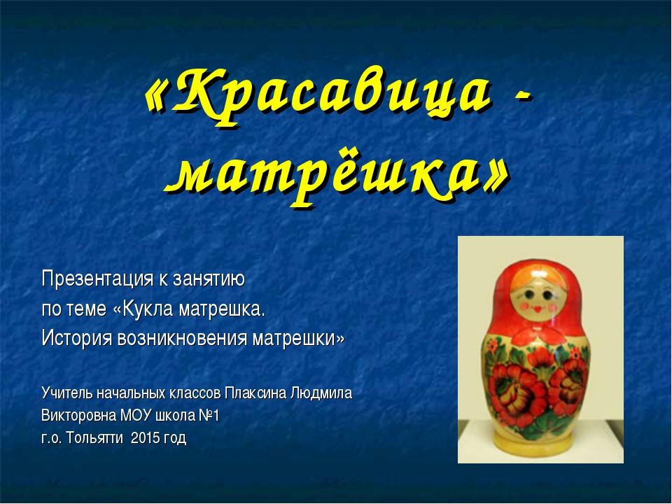 «Красавица - матрёшка» Презентация к занятию по теме «Кукла матрешка. История...