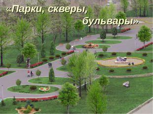 «Парки, скверы, бульвары»