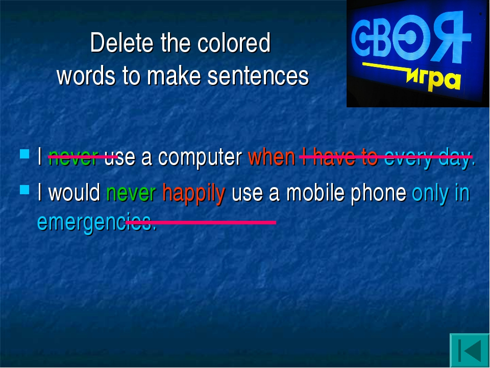 Delete the colored words to make sentences I never use a computer when I have...