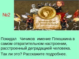 №2 Покидал Чичиков имение Плюшкина в самом отвратительном настроении, расстро