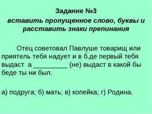 Задание №3 вставить пропущенное слово, буквы и расставить знаки препинания О