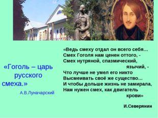 «Гоголь – царь русского смеха.» А.В.Луначарский «Ведь смеху отдал он всего се