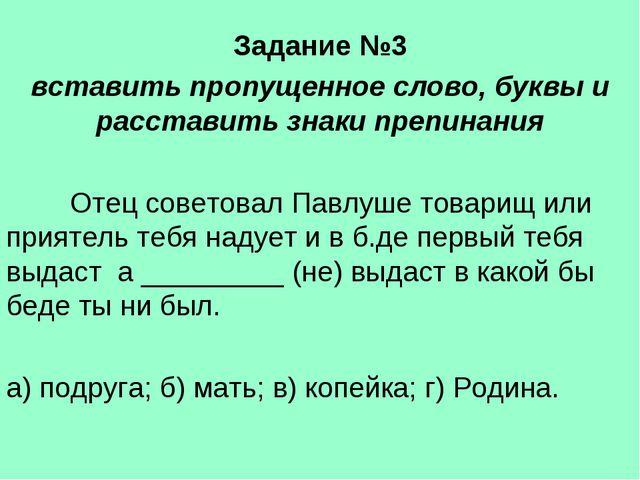 Задание №3 вставить пропущенное слово, буквы и расставить знаки препинания О...