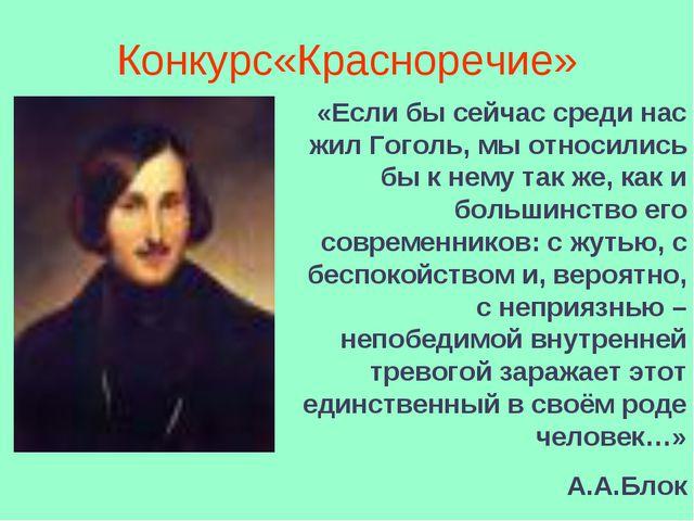 «Если бы сейчас среди нас жил Гоголь, мы относились бы к нему так же, как и б...