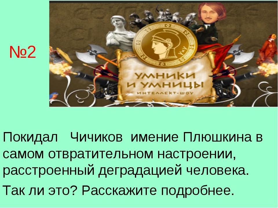 №2 Покидал Чичиков имение Плюшкина в самом отвратительном настроении, расстро...