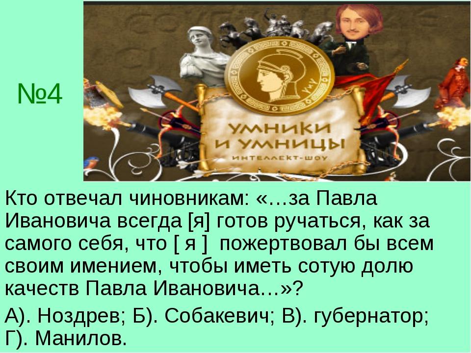 №4 Кто отвечал чиновникам: «…за Павла Ивановича всегда [я] готов ручаться, ка...