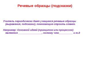 Речевые образцы (подсказки) Учитель периодически дает учащимся речевые образ