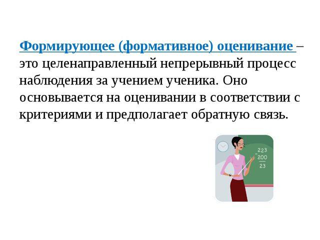 Формирующее (формативное) оценивание – это целенаправленный непрерывный проц...