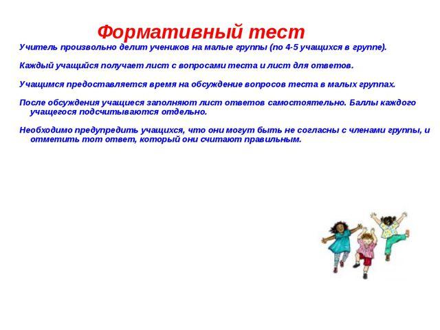 Учитель произвольно делит учеников на малые группы (по 4-5 учащихся в группе...