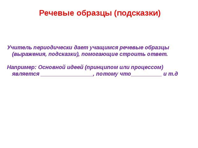 Речевые образцы (подсказки) Учитель периодически дает учащимся речевые образ...
